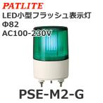 【受注生産品】パトライト(PATLITE) PSE-M2-G (緑/AC100・200・230V) LEDフラッシュ表示灯