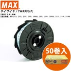 マックス(MAX) TW899(JP) 鉄筋結束機リバータイア タイワイヤ TW90513