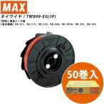 マックス(MAX) TW899-EG(JP) 鉄筋結束機リバータイア タイワイヤ(メッキ) TW90517