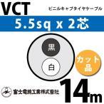 富士電線工業 VCT 5.5sqx2芯 ビニルキャブタイヤケーブル (5.5mm 2C 2心)(切断 1m〜) カット品 14m VCT-5.5-2C-14m