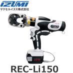【平日14時まで即日出荷】泉精器製作所 電動油圧式工具(E Roboシリーズ) REC-Li150  [RECLi150]