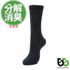Regular Socks - リニューアル ブリーズブロンズ 消臭ソックス メンズ レディース 1枚 消臭靴下 ワークソックス レギュラー