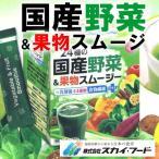 スカイフード 24種の国産野菜&果物スムージ 5.5g×30包