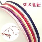 シルク 100% 組紐 バイカラー メガネチェーン 細め 正絹 組み紐 グラスコード メガネ紐 眼鏡コード めがねチェーン 老眼鏡 サングラス 軽量 京都 日本製