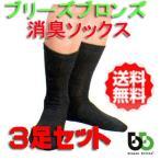 Regular Socks - リニューアル ブリーズブロンズ 消臭ソックス メンズ レディース 3枚セット 消臭靴下 ワークソックス レギュラー