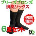 Regular Socks - リニューアル ブリーズブロンズ 消臭ソックス メンズ レディース 6枚セット 消臭靴下 黒 ワークソックス レギュラー