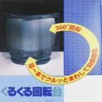 【送料無料】【在庫処分】ロータリーディスク S(360°回転台)【多目的回転台/テレビ台/回転/電話台/花台】