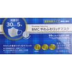 BMC やわふわリッチマスク 使い捨てサージカルマスク 個別包装30枚+5枚 増量中 普通サイズ 2箱セット 99%カットフィルター採用 送料無料