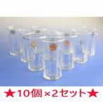 【送料無料】【昭和レトロ】【訳あり】カメイガラス 8角一口ビール 10個入り (SK-050 )2セット【グラス/コップ/食器/よろづやオリジナル】