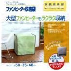 【メール便送料無料】【在庫処分】ファンヒーター収納袋 2枚セット【代引不可】