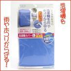 【メール便送料無料】FX 洗濯機カバー L 全自動・二槽式 兼用型【代引不可】