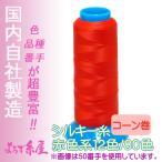 国産シルキー糸(30番手)/赤色系/コーン巻(2000m)