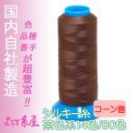 国産シルキー糸(50番手)/茶色系/コーン巻(3000m)