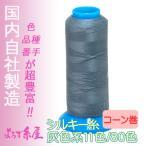 国産シルキー糸(50番手)/灰色系/コーン巻(3000m)