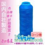 国産シルキー糸(60番手)/青色系/コーン巻(3000m)