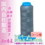国産シルキー糸(60番手)/灰色系/コーン巻(3000m)