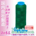 国産シルキー糸(8番手)/緑色系/コーン巻(1000m)