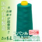 国産スパン糸/緑色系(50番手)/コーン巻(3000m)