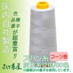 国産スパン糸/灰色系(50番手)/コーン巻(3000m)