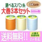 【送料無料】国産 スパン糸 24色から選べる 大巻3個セット/各500m巻/普通地用(60番手)