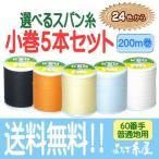 【送料無料】国産 スパン糸 24色から選べる 小巻5個セット/各200m巻/普通地用(60番手)