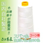 国産スパン糸/生成り色(60番手)/コーン巻(3000m)
