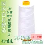 国産スパン糸/白色(60番手)/コーン巻(3000m)