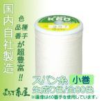 国産スパン糸/生成り色/小巻