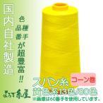 国産スパン糸/黄色系(30番手)/コーン巻(3000m)