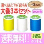 【送料無料】国産 ハイブリッド起毛糸 24色から選べる 大巻3個セット/各500m巻/普通地用(50番手)