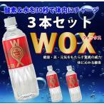 酸素水WOX 500ml×3本セット わかさ 酸素補給水 飲む酸素 高濃度酸素リキッドウォックス