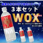 【500ml×3本セット】飲む酸素 高濃度酸素リキッドWOX〜新世代酸素水ウォックス〜
