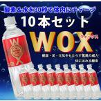 わかさ 酸素補給水 ウォックス 高濃度酸素リキッドWOX 500ml×10本セット