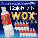 わかさ 酸素補給水 ウォックス 高濃度酸素リキッドWOX 500ml×12本セット
