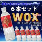 わかさ 酸素補給水 ウォックス 高濃度酸素リキッドWOX  500ml×6本セット