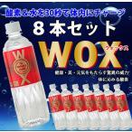わかさ 酸素補給水 ウォックス 高濃度酸素リキッドWOX  500ml×8本セット