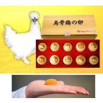 純種烏骨鶏有精卵 10個 化粧箱入り