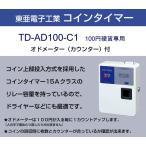 100円硬貨専用 コインタイマー TD-AD-100-C1 オドメーター カウンター 付
