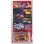 鼻マスク ノーズマスクピットスーパー 3個入り(OPP袋タイプ)  PM2.5対応(代引きの場合は送料660円)Nose Mask Pit Super