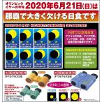 ショッピング日食グラス 拡大3倍の日食グラス 太陽観察、金環日食・部分日食オペラグラス ソーラーオペラ日食めがね