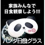 ショッピング日食グラス 太陽観測パンダグラス〜金環日食・部分日食 PandaGlass 日食グラス