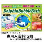 お風呂ボート ドルフィン号の専用入浴料12錠 パパイヤの香り&マンゴーの香り