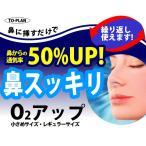 鼻スッキリO2アップ「送料無料で郵送します。代引きの場合は別途送料648円」
