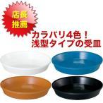 鉢皿サルーン7号 2枚セット