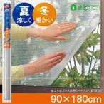 省エネ窓ガラス断熱シートクリア(E1570)