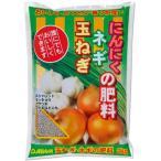 玉ねぎ・ネギ・にんにくの肥料2kg