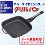 ブルーダイヤモンドコート グリルパン 25cm H-8317