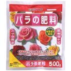 花ごころ バラの肥料 500g