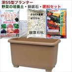 栽培セット エコエコウインプランター深55型野菜の培養土・鉢底石・肥料セット