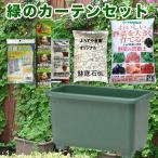 栽培セット エコエコウインプランター深55型ゴーヤ・キューリ栽培セット